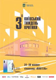KYIV CRITICS WEEK