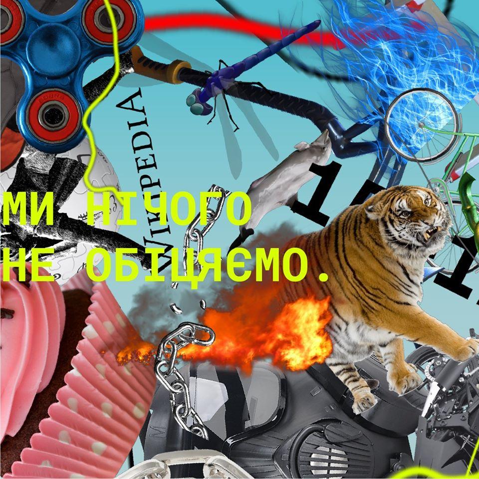see kyiv december events vagonovozhatye