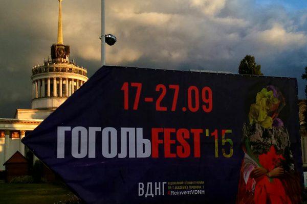 gogol fest kiev kyiv ukraine festival