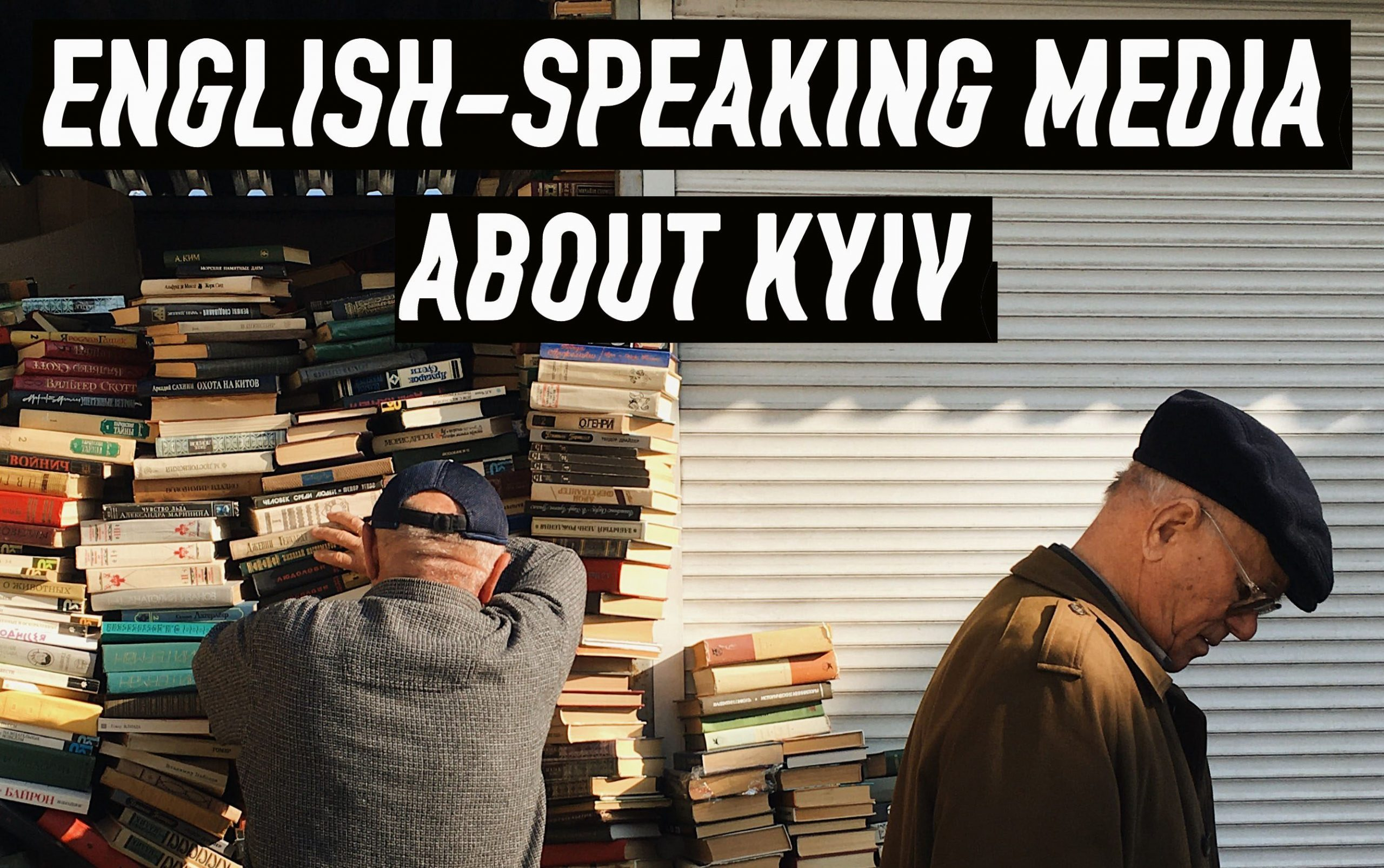 English-speaking media about Kyiv and Ukraine