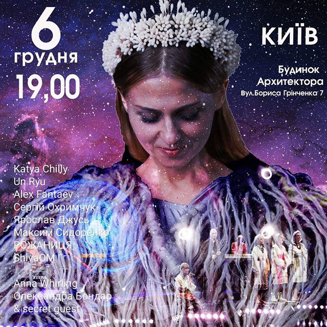 see kyiv december events katya chilli